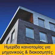 ERGOCAD: Σήμερα στις 5 το απόγευμα στο Maroussi Plaza –Με εναρκτήριο χαιρετισμό από το ΕΜΠ και ειδικούς ομιλητές από Ιταλία, Ουγγαρία και Ελλάδα