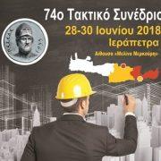 Τα δημόσια έργα ως κοινωνικό αγαθό στο 74o Συνέδριο της ΠΕΣΕΔΕ στην Κρήτη