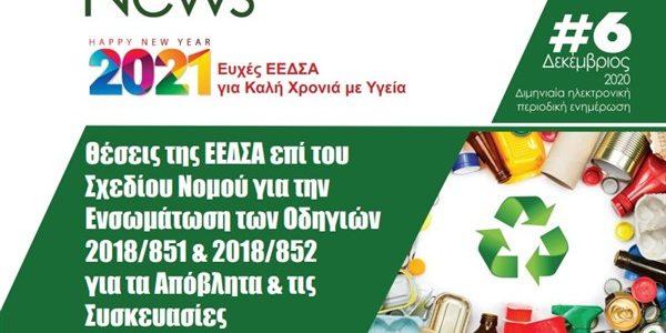 CIRCULAR e3-News: κυκλοφόρησε τo 6ο τεύχος του νέου e- mag της ΕΕΔΣΑ