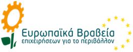 ΠΑΣΕΠΠΕ: Τα αποτελέσματα των Ευρωπαϊκών Βραβείων Επιχειρήσεων για το Περιβάλλον